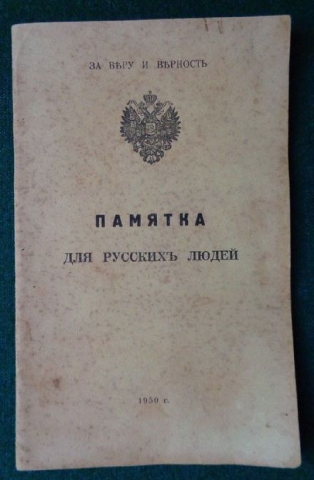 Antique Book Russian Emigre Memo for Russian People 1950 Grand Duke Romanov